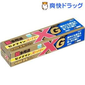 セメダイン スーパーXゴールド クリア AX-015(135ml)【セメダイン】