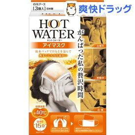 ホットウォーターアイマスク(3個入)