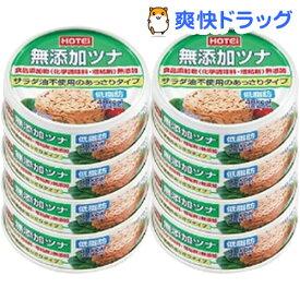 ホテイフーズ 無添加ツナ(70g*8コ入)【ホテイフーズ】[缶詰]