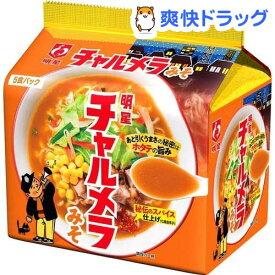 チャルメラ みそラーメン(5食入)【チャルメラ】
