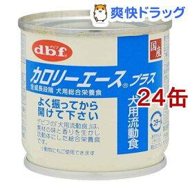 デビフ カロリーエース プラス 犬用流動食(85g*24コセット)[ドッグフード]