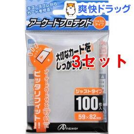 アンサー アーケードカード用 アーケードプロテクト ジャストタイプ クリア ANS-TC040(100枚入*3コセット)