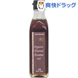 三宗貿易 有機焙煎ごま油(180g)