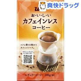 UCC おいしいカフェインレスコーヒー VP(200g)【おいしいカフェインレスコーヒー】