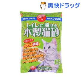 猫砂 常陸化工 流せる木製猫砂(6L)