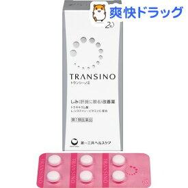 【第1類医薬品】トランシーノII(60錠)【トランシーノ】