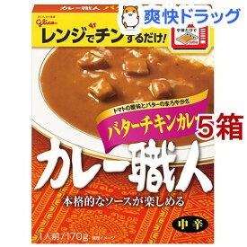 カレー職人 バターチキンカレー 中辛(170g*5箱セット)【カレー職人】