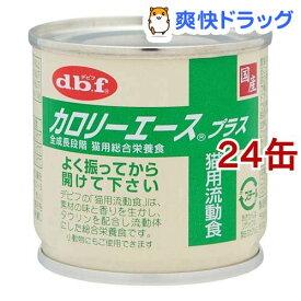 デビフ カロリーエース プラス 猫用流動食(85g*24コセット)[キャットフード]