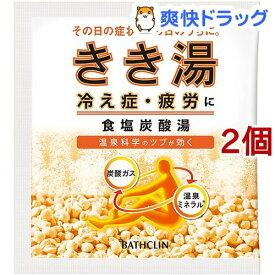 きき湯 食塩炭酸湯(30g*2コセット)【きき湯】[入浴剤]
