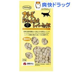 ママクック フリーズドライのムネ肉 レバーミックス 猫用(20g)【d_mamacook】【1909_pf03】