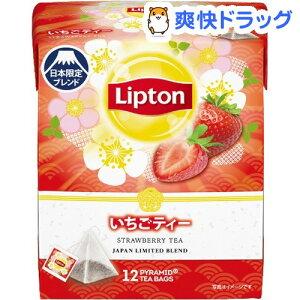 リプトン いちごティー ティーバッグ(12袋入)【リプトン(Lipton)】