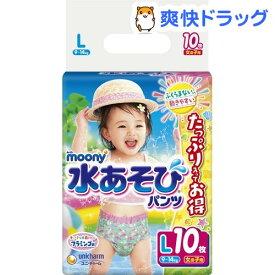ムーニー 水あそびパンツ 女の子 L 9〜14kg 2020年デザイン(10枚入)【ムーニー】