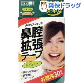 鼻腔拡張テープ レギュラー(30枚入)【鼻腔拡張テープ】