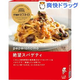 洋麺屋ピエトロ 絶望スパゲティ(95g)【洋麺屋ピエトロ】[パスタソース]