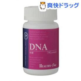 ヘルシーワン DNA(核酸)(90カプセル)【ヘルシーワン 機能性・サポート系】