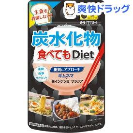 炭水化物食べてもDiet(120粒入)【井藤漢方】