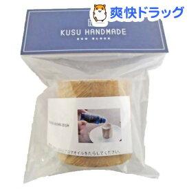 KUSU HANDMADE くすのきアロマディッシュ(1コ入)【KUSU HANDMADE】