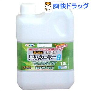 アサヒペン 水性屋上防水遮熱塗料専用シーラー ホワイト(1.3L)【アサヒペン】