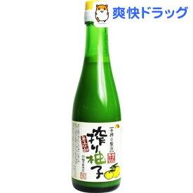 柚子屋本店 搾り柚子(200ml)【柚子屋本店】