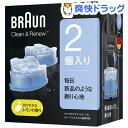 ブラウン クリーン&リニューシステム専用洗浄液カートリッジ CCR 2CR(2個)【ブラウン(Braun)】[アルコール除菌洗浄]