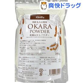 国産丸大豆使用 乾燥おからパウダー(200g)【健友交易】