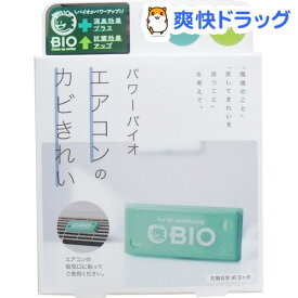 コジット パワーバイオ エアコンのカビきれい(1コ入)【バイオ(BIO)】