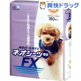 ネオシーツFX レギュラー 薄型(180枚入)【ネオ・ルーライフ(NEO Loo LIFE)】