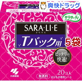 小林製薬 サラサーティ サラリエ Tバックショーツ用(20枚入*5コセット)【サラサーティ】