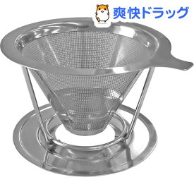 ステンレス製のコーヒードリッパー(1個)