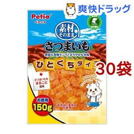 ペティオ 素材そのまま さつまいも ひとくちタイプ(150g*30コセット)【ペティオ(Petio)】