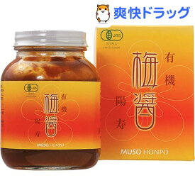 ムソー食品工業 有機梅醤陽寿(250g)