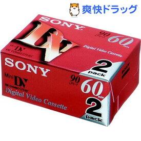 ソニー ミニDVカセット 2DVM60R3(2本入)【SONY(ソニー)】