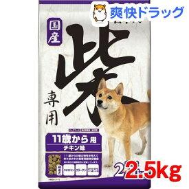 日本犬 柴専用 11歳から用(2.5kg)【日本犬】[ドッグフード]