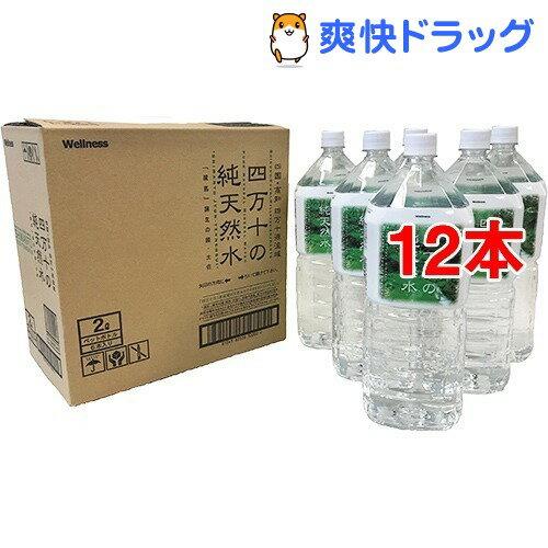 四万十の純天然水(2L*12本入セット)[水 2l 12本 ミネラルウォーター]【送料無料】