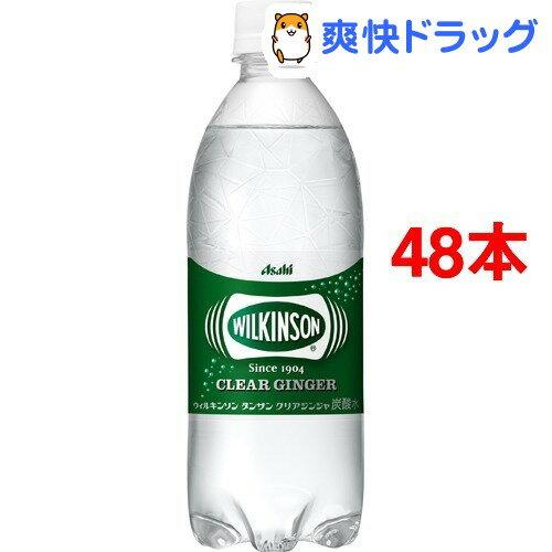 ウィルキンソン タンサン クリアジンジャ(500mL*48本入)【ウィルキンソン】【送料無料】
