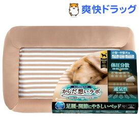 からだ想いラボ 足腰・関節にやさしいベッド 小〜中型犬用(1台)【d_ucd】