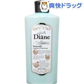 モイスト・ダイアン ボディミルク ブライトニング ホワイトフローラルの香り(250mL)【モイスト・ダイアン】