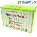 豆乳おからクッキー8味(520g)【フードアルティメイトネットワーク】【送料無料】