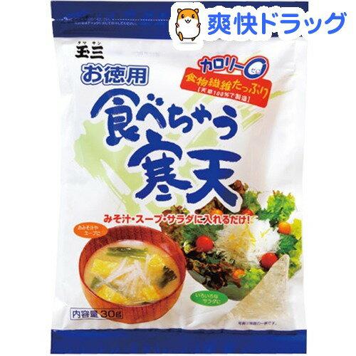 玉三 食べちゃう寒天 お徳用(30g)【玉三】