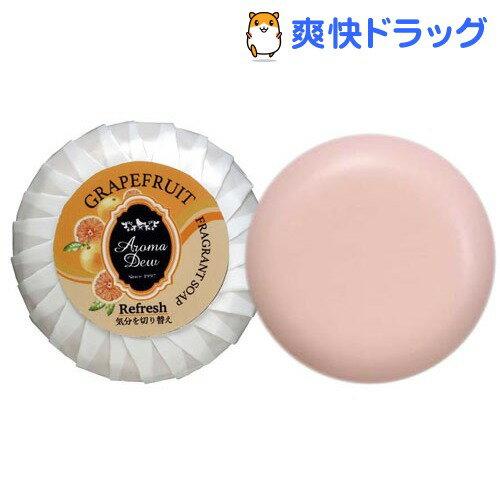 アロマデュウ フレグラントソープ グレープフルーツの香り(100g)【アロマデュウ(Aroma Dew)】