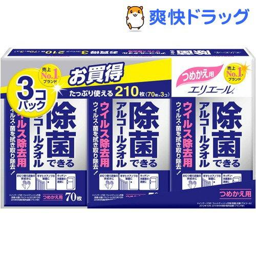 エリエール 除菌できるアルコールタオル ウイルス除去用 詰替(210枚(70枚*3P))【エリエール】