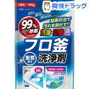 ルーキー フロ釜洗浄剤 1回分(180g)【ルーキー】