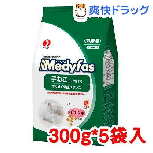 メディファス 離乳〜1歳まで子ねこ用 チキン味(300g*5袋入)【メディファス】