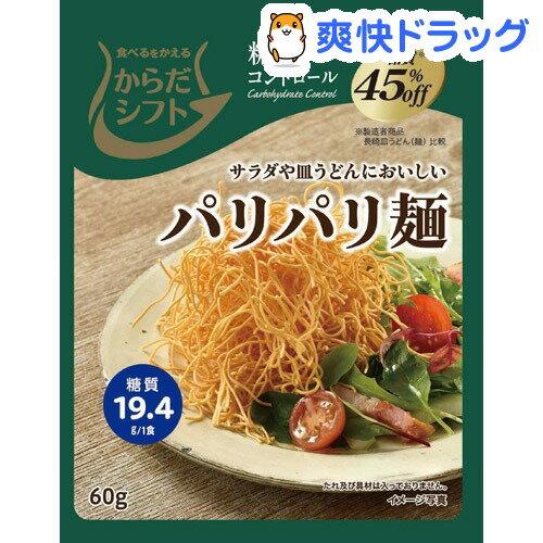 からだシフト 糖質コントロール パリパリ麺(60g)【からだシフト】
