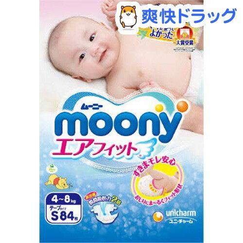 ムーニー エアフィット(Sサイズ*84枚入)【mam_p5】【ムーニー】