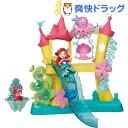 ディズニープリンセス リトルキングダム アリエルの海のお城(1コ入)【リトルキングダム】【送料無料】