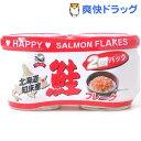 ハッピーフーズ 北海道知床産鮭フレーク(55g*2コ入)