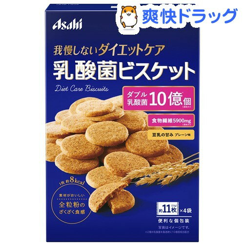 リセットボディ 乳酸菌ビスケット プレーン味(約11枚*4袋入)【リセットボディ】