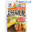 オタフク お好み焼粉(450g)