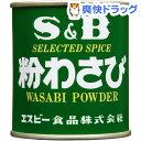 S&B 粉わさび(35g)
